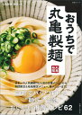 おうちで丸亀製麺 (生活シリーズ) [ 丸亀製麺 麺匠 ]