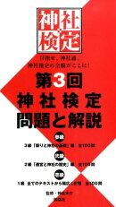 第3回神社検定問題と解説 参級弐級壱級