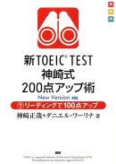 新TOEIC TEST神崎式200点アップ術(下)