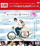 ホントの恋の*見つけかた DVD-BOX2