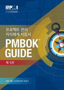 A Guide to the Project Management Body of Knowledge (Pmbok(r) Guide)-Sixth Edition (Korean)