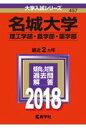 名城大学(理工学部・農学部・薬学部)(2018) (大学入試シリーズ)