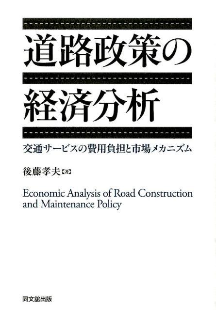 道路政策の経済分析 交通サービスの費用負担と市場メカニズム [ 後藤孝夫 ]