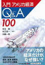 入門アメリカ経済Q&A100 [ 坂出 健 ]