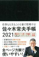 佐々木常夫手帳2021