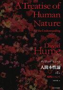 人間本性論 第1巻 〈普及版〉