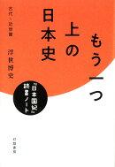 もう一つ上の日本史 『日本国紀』読書ノート