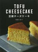 【バーゲン本】豆腐チーズケーキ