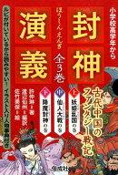 封神演義(全3巻セット)