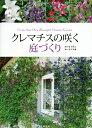クレマチスの咲く庭づくり [ 及川洋磨 ]