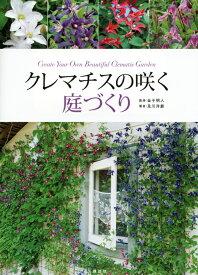 クレマチスの咲く庭づくり [ 金子 明人 ]
