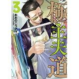 極主夫道(3) (バンチコミックス)