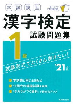 本試験型 漢字検定1級試験問題集 '21年版
