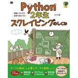 Python2年生スクレイピングのしくみ