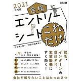 合格エントリーシートこれだけ!(2021年度版) (日経就職シリーズ)