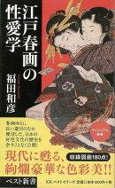 【バーゲン本】江戸春画の性愛学ーベスト新書