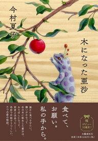 木になった亜沙 [ 今村 夏子 ]