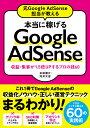 元Google AdSense担当が教える 本当に稼げるGoogle AdSense 収益・集客が1.5倍UPするプロの技60 [ 石田 健介 ]