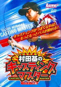 DVD>村田基のキャスティングマスター(ベイトタックル編) (<DVD>) [ 村田基 ]