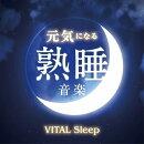 元気になる熟睡音楽ーVITAL Sleep-