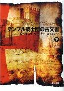 テンプル騎士団の古文書(下)