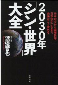 米中対立から国際秩序、日本のかたちまで、未来はこう変わる 2030年「シン・世界」大全 [ 渡邉哲也 ]