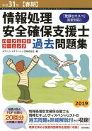 情報処理安全確保支援士パーフェクトラーニング過去問題集(平成31年【春期】)