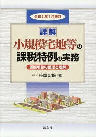 令和3年7月改訂/詳解 小規模宅地等の課税特例の実務