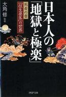 日本人の「地獄と極楽」