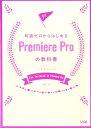 知識ゼロからはじめるPremiere Proの教科書 CC対応 For Windows & Mac [ 河野緑 ]