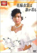 大映テレビドラマシリーズ:花嫁衣装は誰が着る DVD-BOX 前編