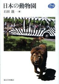 日本の動物園 (Natural history) [ 石田おさむ ]