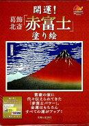 開運!葛飾北斎「赤富士」塗り絵