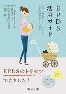 EPDS活用ガイド