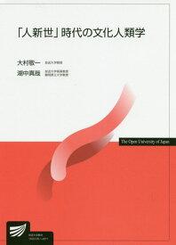 「人新世」時代の文化人類学 (放送大学教材) [ 大村敬一 ]