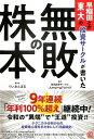 早稲田とか東大の投資サークルが書いた「無敗の株本」 [ 株式投資サークルJumpingPoint!! ]