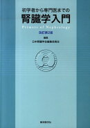 初学者から専門医までの腎臓学入門改訂第2版