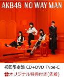 【楽天ブックス限定先着特典】NO WAY MAN (初回限定盤 CD+DVD Type-E) (生写真付き)