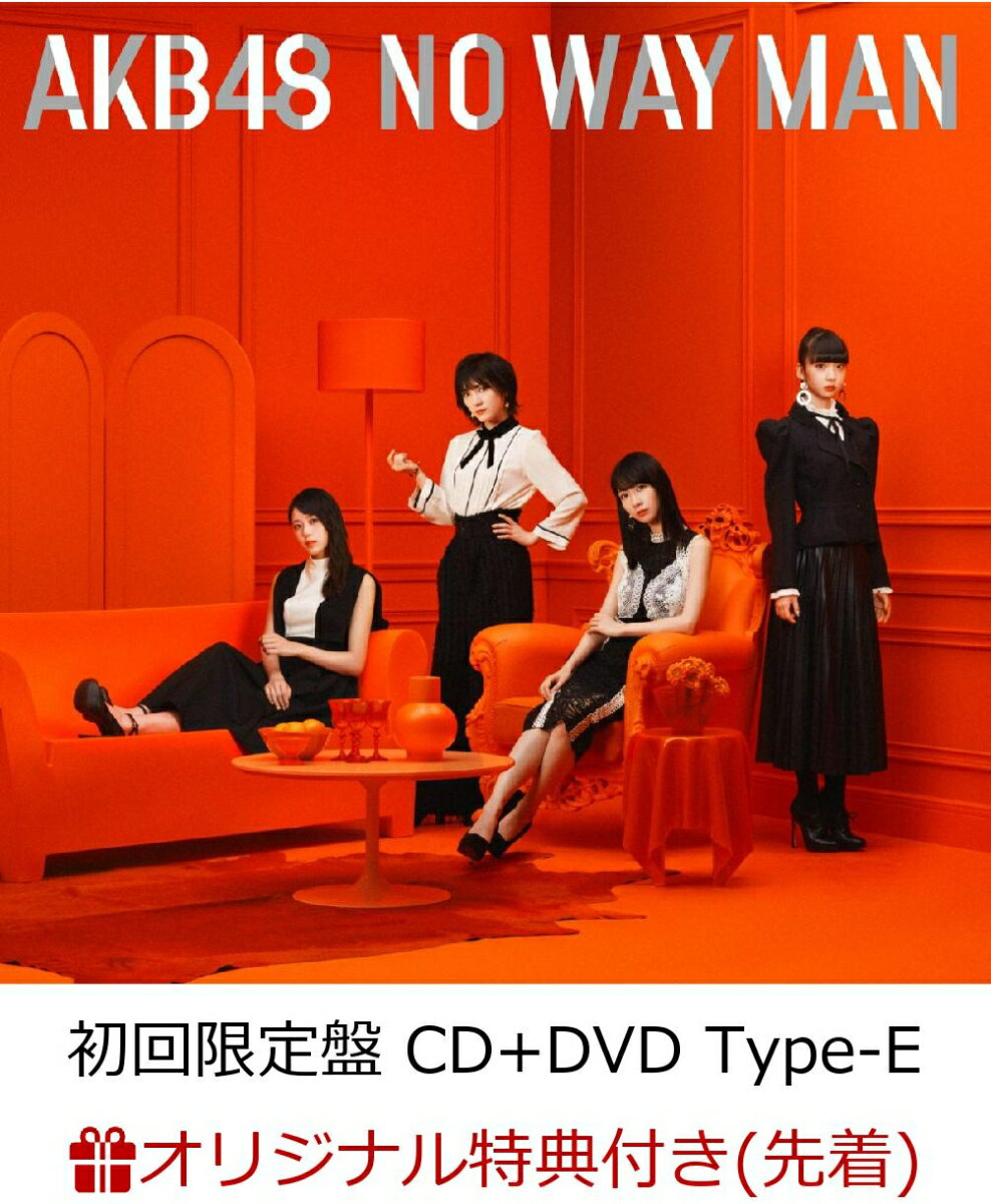 【楽天ブックス限定先着特典】NO WAY MAN (初回限定盤 CD+DVD Type-E) (生写真付き) [ AKB48 ]
