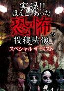 実録!!ほんとにあった恐怖の投稿映像 スペシャル ザ ベスト