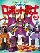 りったいロボット戦士(3)