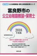 富良野市の公立幼稚園教諭・保育士(2018年度版)