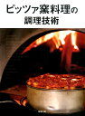 ピッツァ窯料理の調理技術 [ 旭屋出版 ]