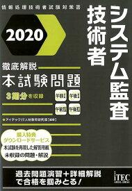 徹底解説システム監査技術者本試験問題(2020) (情報処理技術者試験対策書) [ アイテックIT人材教育研究部 ]