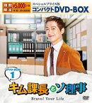 キム課長とソ理事 〜Bravo! Your Life〜 スペシャルプライス版コンパクトDVD-BOX1