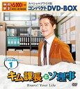 キム課長とソ理事 ~Bravo! Your Life~ スペシャルプライス版コンパクトDVD-BOX1 [ ナムグン・ミン ]