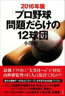 プロ野球問題だらけの12球団(2016年版)