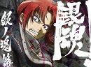 【予約】銀魂.銀ノ魂篇 7(完全生産限定版)