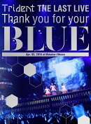 "Trident THE LAST LIVE 「Thank you for your ""BLUE"" at Makuhari Messe」【Blu-ray】"