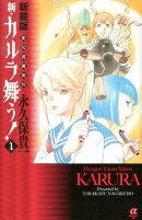 新・カルラ舞う!(1)新装版